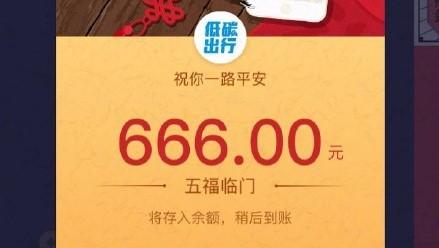 超2.5亿人集齐支付宝五福